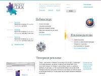 сайт BodyClick.net