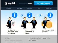 сайт Pay-Click.ru