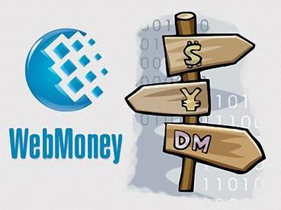 где потратить WebMoney?