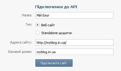 підключення до API