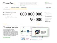 сайт TeaserNet.com