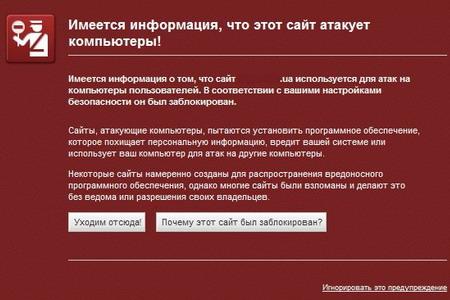 Имеется информация, что этот сайт атакует компьютеры!