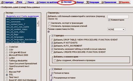 экспорт базы данных MySQL