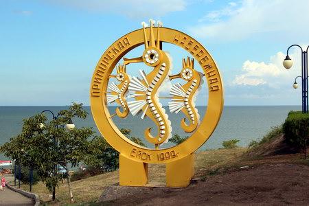 курорт Єйськ на Азовському морі